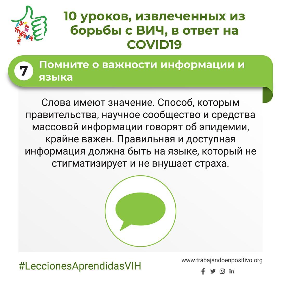 7. Помните о важности информации и языка.