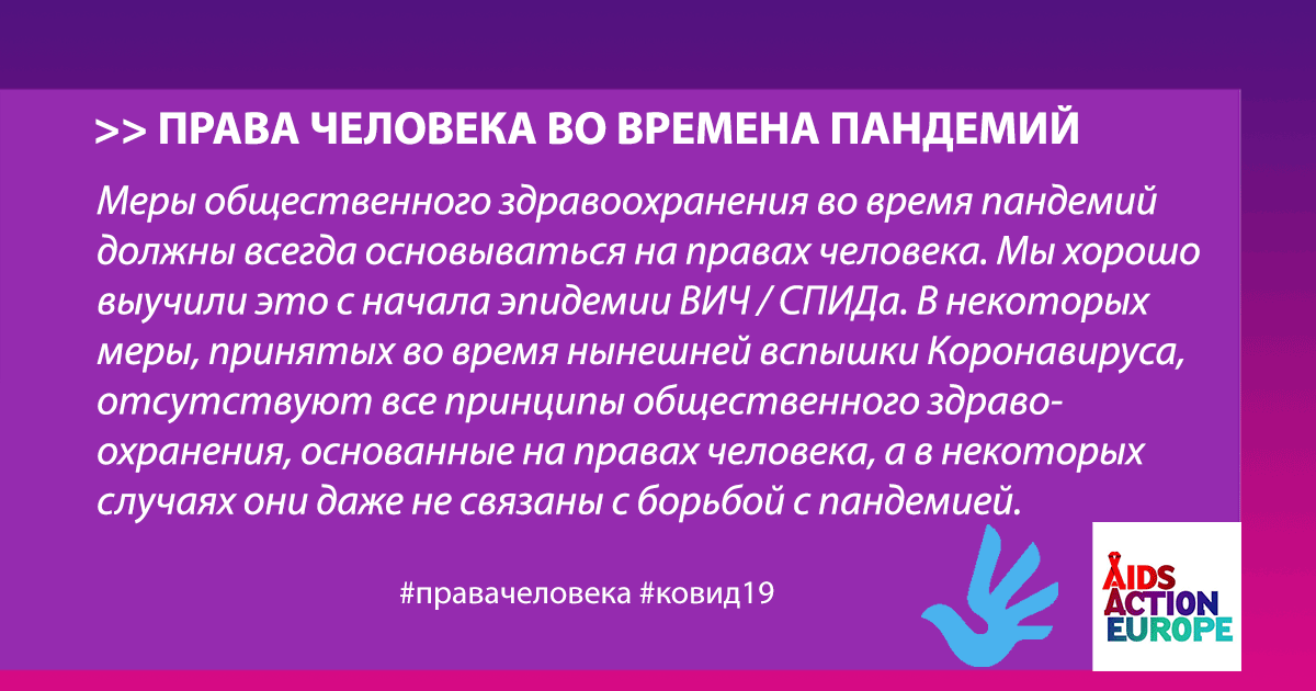 RUS Public health measures in times of pandemics must always be human rights-based. Share on Facebook 2020