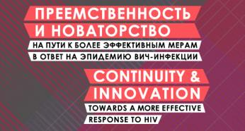 AIDS Action Europe: Continuity and Innovation - Towards a more effective response to HIV